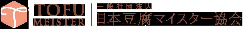 一般社団法人 日本豆腐マイスター協会のWebサイトです。