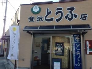 金沢豆腐店