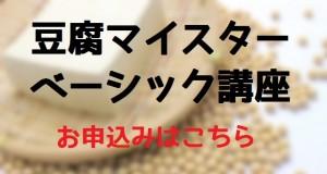 豆腐マイスターBasicバナー